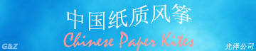 paper kites wholesale